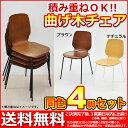 『木製ダイニングチェア4脚セット』幅51cm 奥行き51.3cm 高さ82.5cm 座面高さ44.5cm 送料無料 積み重ね可能なシンプル曲げ木ダイニングチェアー(ナチュラル/ブラウン茶色)スタッキングチェア(チェアー 椅子 イス いす)組立家具(FMC-001,FMC-002)