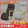 『(S)高座椅子 ハイバック 背もたれリクライニングチェア』幅62cm 奥行き74cm 高さ97cm 座面高さ37cm 送料無料 フットレスト和風 座椅子(椅子 座いす)リビング 洋間 和室 シンプル ブラウン 敬老の日 母の日 父の日 夢心地チェア NIS-TKZ01 NIS-TKZ02 10P09Jul16