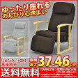 『(S)高座椅子 ハイバック 背もたれリクライニングチェア』幅62cm 奥行き74cm 高さ97cm 座面高さ37cm 送料無料 フットレスト和風 座椅子(椅子 座いす)リビング 洋間 和室 シンプル ブラウン 敬老の日 母の日 父の日 夢心地チェア NIS-TKZ01 NIS-TKZ02 10P03Sep16