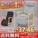 高座椅子 ハイバック 座面高さ37cm 送料無料 リビング(居間)、洋間や和室に最適な背もたれリクライニングチェアー フットレスト座椅子(和風 椅子 座いす チェア)シンプル 高さ調節可能