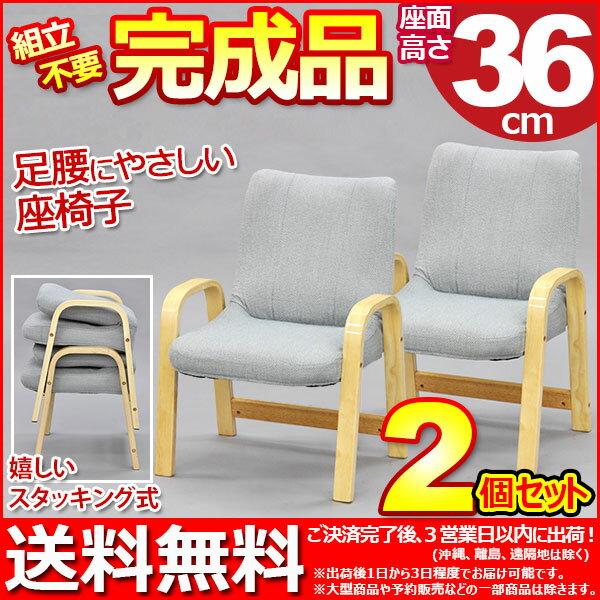 『高座椅子(小)』(2個セット)幅52cm 奥行き49cm 高さ68cm 座面高さ36cm 送料無料 完成品 スタッキング(積み重ね可能)リクライニングチェア完成品 座面 低い椅子(椅子 座イス)お寺 法事 法要 和室 木製フレーム グレー 敬老の日 母の日 父の日NIS-TKZ04
