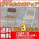 『(S)折りたたみ椅子 パイプ椅子』(3脚セット)幅46.5cm 奥行き48.5cm 高さ77.2cm 座面高さ45cm 送料無料 お洒落でかわいい折りたたみ 椅子 背もたれ付き折りたたみチェア おしゃれで可愛い折り畳み式チェアー 会議用 事務用 ブラウン(茶) ベージュ 完成品