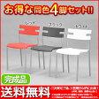 ダイニングチェア『NEW UNITYチェアー』(4脚セット)幅41.5cm 奥行き48cm 高さ75cm 座面高さ45.5cm 送料無料 積み重ね可能 スタッキングチェア オフィスチェア 軽量 レッド(赤) ホワイト(白) ブラック(黒) シンプルデザイン いす 椅子 イス 完成品 10P01Oct16