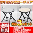 『折りたたみ椅子 ロータイプ』(3脚セット)幅29.5cm ...