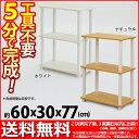 工具不要5分で完成 送料無料 簡単組立のすき間収納ラック キッチン(台所)や洗面所の幅30cm隙間棚(すきま 収納) A4ファイル対応 シンプル ホワイト(白色) ナチュラル