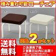『座面が低い椅子スクエアチェア』(2脚セット)幅28.5cm 奥行き28.5cm 高さ28cm 座面高さ28cm 送料無料 ローチェア ロータイプ椅子 スタッキングチェア(積み重ねて収納可能) スツール(背もたれなし) シンプル 角椅子 ブラウン(茶) ホワイト(白) 完成品