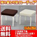 『座面が低い椅子スクエアチェア』(単品)幅28.5cm 奥行き28.5cm 高さ28cm 座面高さ28cm 送料無料 ローチェア ロータイプ椅子 スタッキングチェア(積み重ねて収納可能) スツール(背もたれなし) シンプル 角椅子 ブラウン(茶) ホワイト(白) 完成品