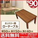 ローテーブル90幅(90×50)送料無料 北欧風カントリー調おしゃれでかわいい木製ローデスク(シンプル ナチュラルカントリー 長方形 パソコンデスク 勉強机 作業台)一人暮らし(ひとり暮らし)