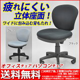 『オフィスチェア パソコンチェア ワイド』座面高さ40.5〜51.5cm 送料無料 シンプルなパソコンチェアー(オフィスチェアー デスクチェア 事務椅子(事務所の椅子 オフィスの椅子)学習椅子)子ども部屋 リビング ブラック(黒) グレー(灰色) アームレス