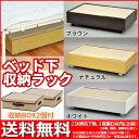 『ベッド下収納 キャスター付き(ボックスセット)』(インナーボックス2個付き)木製ベッド下 収納ボックス(ベッド下収納ボックス ベッド下 収納ラック ベッド下 収納ケース ベッド下 引き出し)幅80cm 奥行き50cm 高さ20cm おしゃれ すきま収納 ブラウン ホワイト ナチュラル