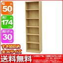 全36タイプ 隙間収納棚シリーズ。幅50cm×高さ(約)174cm 送料無料のすき間ラック。キッチンやリビング、寝室など様々なすき間に対応します。
