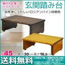玄関踏み台 木製『玄関 踏み台45幅』幅45cm 奥行き30...