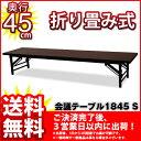 『(S)会議テーブル1845S』 幅180cm 奥行き45cm 高さ33cm 会議用テーブル ...