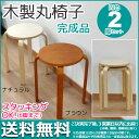 『木製丸椅子』(2脚セット)スツール(背もたれなし) 幅41...