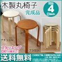 『木製丸椅子』(4脚セット)スツール(背もたれなし) 幅41...