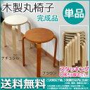 『木製丸椅子』(単品)スツール(背もたれなし) 幅41.5c...