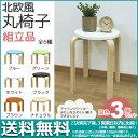 『木製丸椅子』(3脚セット)スツール(背もたれなし) 幅41...