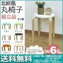 『木製丸椅子』(6脚セット)スツール(背もたれなし) 幅41...