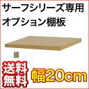 『サーフ追加棚板 幅20cmの本体用』( SA-NAOP20)