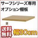 『サーフ追加棚板 幅30cmの本体用』(SA-NAOP30)