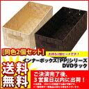 『インナーボックスPP』(2個セット PPB-01) 幅20cm 奥行き40cm 高さ15cm 収納ボックス[DVDラック]送料無料 小物収納 CDラック DV...