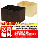 収納ボックス[インナーボックス]★お得な2個セット 送料無料 カラーボックス用収納ケース 小物収納 小物入れ 整理箱 整理ボックス