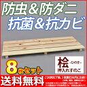 送料無料 届いたらすぐに使える完成品の押入れ収納 日本製ひのきを使用したシンプルでナチュラルテイストな木製すのこ 実用性に優れた天然木すのこ板