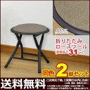 『折りたたみ椅子 ロータイプ』(2脚セット)幅30cm 奥行...