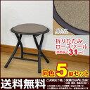 『折りたたみ椅子 ロータイプ』(5脚セット)幅30cm 奥行...