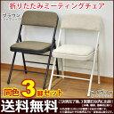 『(S)折りたたみ椅子 パイプ椅子』(3脚セット)幅47cm...