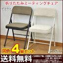 『(S)折りたたみ椅子 パイプ椅子』(4脚セット)幅47cm...