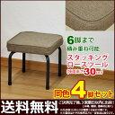 『座面が低い椅子 スクエアチェア』(4脚セット)幅29cm ...