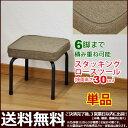 『座面が低い椅子 スクエアチェア』(単品)幅29cm 奥行き...