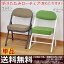 『折りたたみ椅子ロータイプ』(AATL-単品)幅34cm 奥行き34cm 高さ51.5cm 座面高さ31cm 送料無料 低い座面の背もたれ付き折りたたみチェア 軽量(軽い)で小さいミニサイズ 保育室 キッズ子供用椅子 ブラウン グリーン 完成品