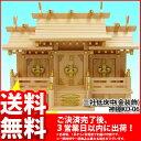 ポイント増量 『三社低床中(金装飾) 神棚』(KD-06H_NA*1)【幅52cm 奥行き21cm