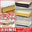 『ベッド下収納ラックセット』[フタ有りBOX(大)2個付き]幅80cm 奥行き50cm 高さ20cm 送料無料 キャスター付きの木製ベッド下 収納ボックス(ベッド下収納ボックス ベッド下 収納ラック) シンプルな隙間収納(すきま収納 すき間収納 10P09Jul16