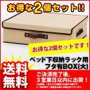 『フタ有りBOX(大)』(2個セット BSB-01BFA)幅38cm 奥行き46cm 高さ13cm 送料無料 シンプルなベッド下 収納ボックス(ベッド下収納ボックス ベッド下 収納ラック) 不織布のベッド下収納(隙間収納 すきま収納 すき間収納)