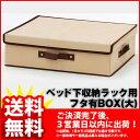 送料無料 シンプルなベッド下 収納ボックス(ベッド下収納ボックス ベッド下 収納ラック) 不織布のベッド下収納(隙間収納 すきま収納 すき間収納)