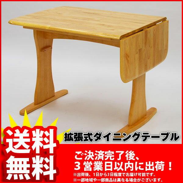 『(S)拡張式ダイニングテーブル』(テーブルのみ) 幅92〜120cm 奥行き75cm 高さ70cm 送料無料 折り畳み式 ナチュラル 家族団らん 木製 シンプル キッチン 組立品 10P20Nov15