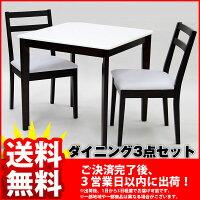 『ダイニング3点セット』【テーブルサイズ:幅75cm奥行き75cm高さ72cm★送料無料ホワイトダークブラウン茶家族団らん木製シンプルイス背もたれ木製いすイス椅子チェアキッチン組立品】
