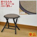 『折りたたみ椅子 ロータイプ』(単品)幅30cm 奥行き30...