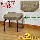 『座面が低い椅子 スクエアチェア』(2脚セット)幅29cm ...