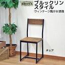 椅子『ブルックリンスタイル ダイニングチェア』幅38.5cm...