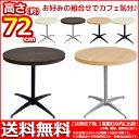 送料無料 おしゃれなカフェテーブル カウンターテーブル サイドテーブル コーヒーテーブル 受付テーブル 丸テーブル 円形 アジャスター ダークブラウン ナチュラル ホワイト CFK-600CI