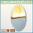 CC-シンプルミラー楕円N−12S幅38×高さ59面取 鏡 フレームレスミラー インテリアミラー インテリア鏡 ミラー壁掛け 鏡壁掛け シンプルミラー ウォールミラー