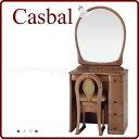 SAT3157 一面 キャスパル ドレッサー・鏡台 2カラー...