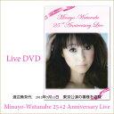 直筆サイン入り 渡辺美奈代のライブDVD 「Minayo-Watanabe 25+2 Anniversary Live」 2012年7月11日 東京公演の模様を...
