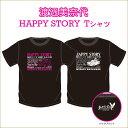渡辺美奈代Tシャツ 「HAPPY STORY」 ライブTシャツ ブラック ファッション おニャン子クラブ渡辺美奈代公式グッズ