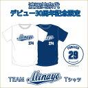 渡辺美奈代デビュー30周年記念限定Tシャツ チームMinayo Tシャツ ホワイト ネイビー ファッ