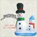 エアーブロースノーマンの親子 空気で膨らむ雪だるまの人形 クリスマスディスプレイ ゆきだるま 雪ダルマ 置物 LED照明 クリスマスバルーン渡辺美奈代セレクト